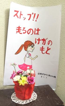 階段の踊り場にポスターを掲示しました。