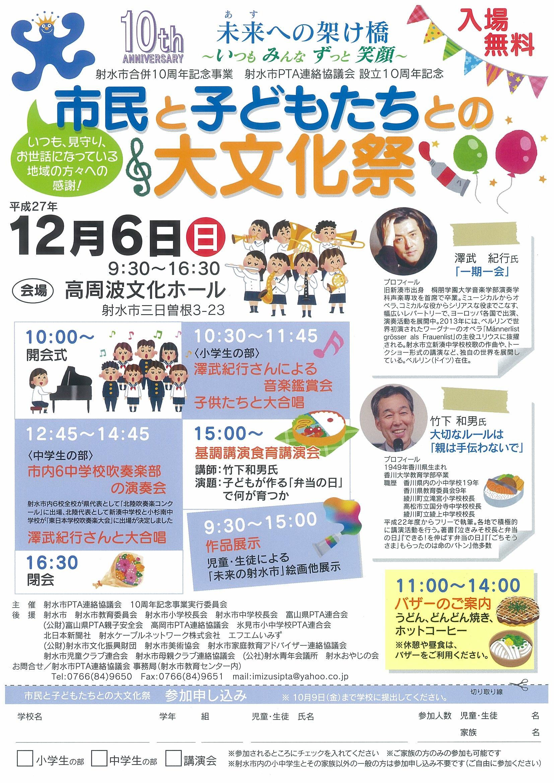 市民と子どもたちとの大文化祭