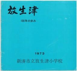 放生津100年の歩みのイメージ