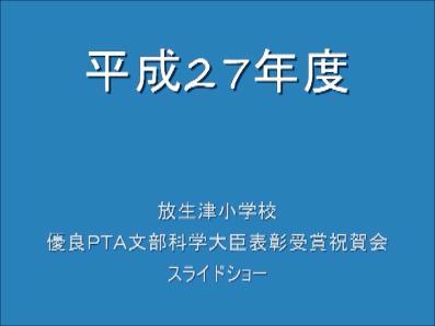 優良PTA受賞祝賀会スライドのイメージ